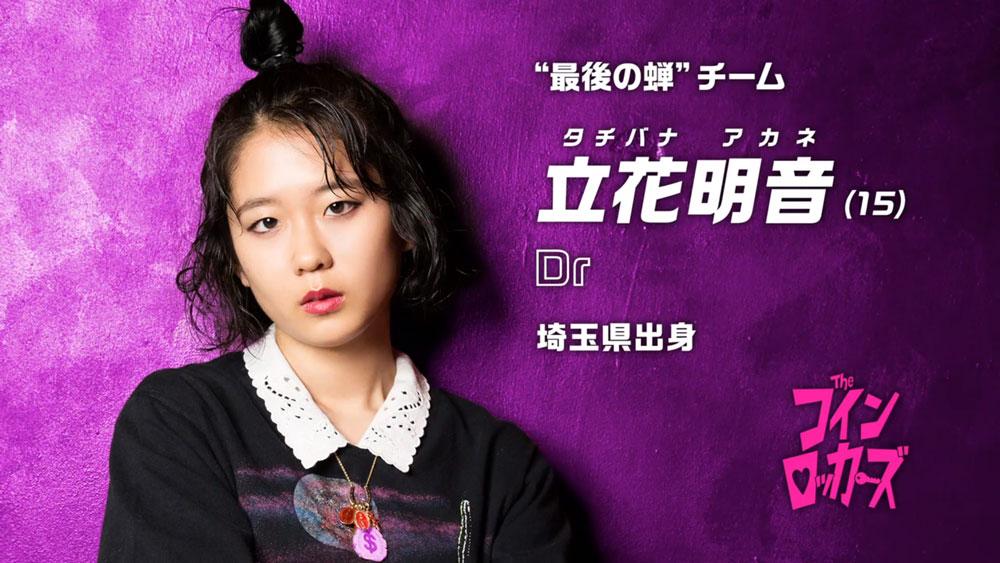 ザ・コインロッカーズ 楽屋潜入インタビュー 立花 明音編