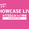 SHOWROOM配信決定!SHOWCASE LIVE 約150公演 ライブ情報 コイロカFES