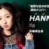 ザ・コインロッカーズ 楽屋潜入インタビュー HANNA編