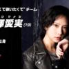 ザ・コインロッカーズ 楽屋潜入インタビュー 成澤愛実編