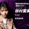 ザ・コインロッカーズ 楽屋潜入インタビュー 田村 愛美鈴編